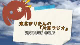 【VOICEROIDラジオ】東北きりたんの片耳ラジオ#02