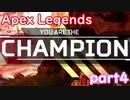 言葉はいらないチャンピオン! Apex Legendspart4