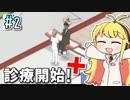 第92位:【Project Hospital】薬剤師マキの挑む病院経営 #2【VOICEROID実況】