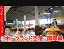 オークランド空港 国際線ラウンジで寛ぐよ!