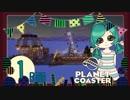 【PlanetCoaster】好きなものいっぱい遊園地 part1-B-【ゆっくり実況】