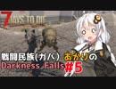 【7 Days to Die】戦闘民族(ガバ)あかりのDarknessFalls #5【MOD】【VOICEROID 実況】