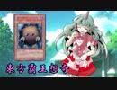 第6位:東方覇王想奇 軌跡8 【東方遊戯王】 thumbnail