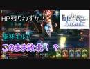 FGOアーケード【大接戦の試合3選!!】ゆっくり実況 その48