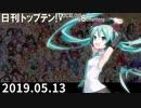 日刊トップテン!VOCALOID&something【日刊ぼかさん2019.05.13】