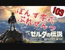 【ゼルダの伝説】ガチ初見のぽんずオブザワイルドpart103【ぽんず零式】