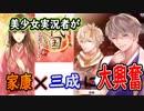 【イケメン戦国~時をかける恋】美少女実況者が『家康×三成』に興奮する#6