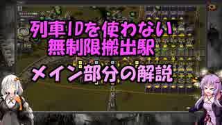 【VOICEROID解説】Factorioの新しい駅方式を作ってみた・サブ案【ゆづきず】