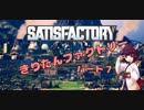 【Satisfactory】きりたんファクトリー パート7