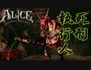 【ALICE MADNESS RETURNS 】完全にトラウマ!死刑執行人に追われるアリス  Part20