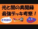 【ドラゴンクエストライバルズ】第7弾新デッキ予想!