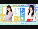 【会員限定】05/10生配信オフショット☪相羽あいな&尾崎由香☪