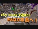 【実況動画】マイクラであんゆーじゅあるなスカイブロック #1【バグプロ】