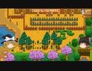 【Stardew Valley】 マオののんびり農場日誌 【ゆっくり実況】 その96
