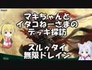 [MTGA]マキちゃんとイタコねーさまのデッキ探訪 スルゥタイ無限ドレイン