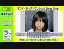 【オリジナル曲】【マイ・ディア・ワン】(My Dear One) [アイドルソングその2] 【音楽24】【う山TV】[2019年5月15日] 制作[Uyama&Kent]