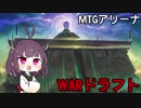 灯争大戦ドラフト〈MTG Arena〉#1.2