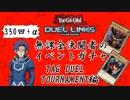 【遊戯王Duel Links】タッグデュエルトーナメントのイベントガチャを350連+α【ゆっくり実況】