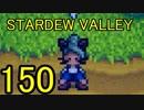 頑張る社会人のための【STARDEW VALLEY】プレイ動画150回