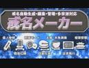 第3位:マリオメーカー2も発売されることだし、便乗して「戒名メーカー」を作ってみた thumbnail