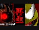 【バトオペ2】令和一発目はRebornゾゴック!火力の鬼!