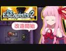 茜ちゃんのゾンビだらけ刑務所からの脱出①【The Escapists 2】