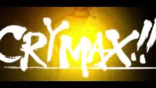 【鏡音レン】CRY MAX!!【オリジナル】