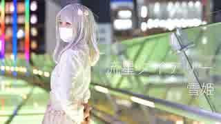 【雪姫】流星ダイアリー【踊ってみた】