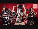 第69位:【東方爆音ジャズ13】ピュアヒューリーズ【東京アクティブNEETs】