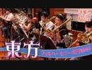第63位:【東方】生演奏オーケストラによる『ハルトマンの妖怪少女』【交響アクティブNEETs】