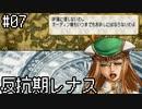 【VP】反抗期レナス -Chapter07-【ゆっくり実況】