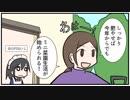 【漫画】014 庭園の支配者【マンガ動画】