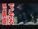 【SEKIRO/隻狼】転生したらSEKIROだった 第2話「狼の奇妙な冒険」と赤鬼の簡単な殺し方