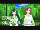 【緑咲香澄・東北ずん子】だれかが口笛ふいた【CeVIO・VOCALOIDカバー】