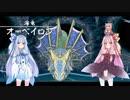 【Ys SEVEN】琴葉姉妹と「五大竜」の謎に迫ろう part20