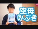 「空母いぶき」における佐藤浩市さんの要望ってただの原作破壊じゃない?