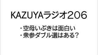 【KAZUYAラジオ206】空母いぶきは面白い