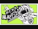 第59位:【手描き】おどれ!風紀ダンス【猫乃木もち】