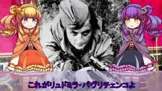 【ゆっくり解説】世界の奇人・変人・偉人紹介【リュドミラ・パブリチェンコ】