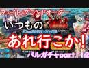 【Fate/GO】恒例のあの出し方でガチャで行きますか! バルガチャpart112