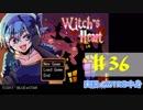 【声あてながら実況プレイ】Witch's Heart #36