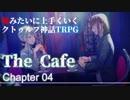 【うそうま卓#6】ザ・カフェ Chapter-4(終)【嘘みたいに上手くいくクトゥルフ神話TRPG】