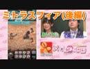 【ゲームタクト】ミトラスフィア -MITRASPHERE-(後編)【コラボ実況】