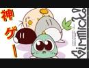 【実況】みんな『ギミック!』っていう神ゲー知ってる?