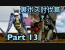 【実況】ワイルドアームズ アルターコード:Fやろうぜ! 裏ボス討伐篇その13ッ!