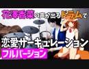 【フル】花澤香菜の声が出るドラムで「恋愛サーキュレーション」叩いてみたら耳が幸せすぎた【叩いてみた】