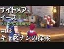【PS4版実況】ナイトメアなイース セルセタの樹海:改 #3【キャスナンの探索】