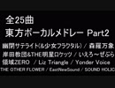 【東方ボーカル】東方ボーカルメドレー Part2