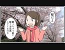 【漫画】015 春は桜【マンガ動画】