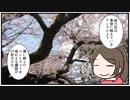 【漫画】016 桜といえば【マンガ動画】